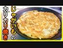 【とっても簡単】じゃがいもとチーズのカリカリ焼き