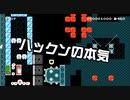【ガルナ/オワタP】改造マリオをつくろう!2【stage:99】