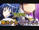【マギレコ】モキュと見る「ママと化した魔法少女TOP5」【マギアレコード】