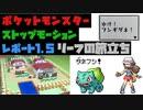 【初代ポケモン赤緑】長編ストップモーション レポート1.5『リーフの旅立ち』Pokémon RGB FRLG Diorama  stop motion  paper craft