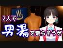 ポケモンスナップ感覚で男湯を探索する鈴鹿詩子【にじさんじ/切り抜き】