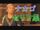 【MHRise】ナカゴセリフ集