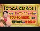 #1015 「ひっこんでいろっろ!」とテレビ朝日「モーニングショー」社員。「ワクチン敗戦国」と煽るが河野太郎大臣が論破! みやわきチャンネル(仮)#1165Restart1015