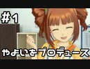 【実況】目指せレジェンドアイドル!(やよい編)【アイマスSS】 1日目