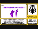【ゆっくりSCP紹介】SCP-2111【これを読めるなら……】