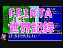 【FF1RTA元世界記録】ファイナルファンタジー1(FC) Any% 1分43秒54