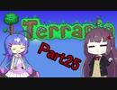 【VOICEROID実況】ウナきりテラリア パート25 【Terraria】