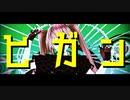 【MMD】ヒガン