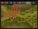 【三国志4】三國志Ⅳで中国征服してみる その2
