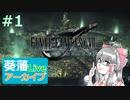 【ニコ生アーカイブ】FF7リメイク~シリーズ初見プレイ~#1