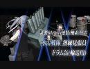 【艦これ】 2021春イベE3-1 ゲージ破壊