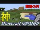 【マイクラ侵略MOD】絶防戦線 Part5