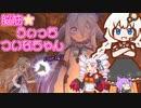 【Little Witch Nobeta】脳筋うぃっちついなちゃん part9【VOICEROID実況】