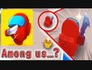 【Among us...?】インポスターキラーという謎のゲームをプレイしてみたら…?【パロディゲーム】