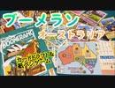 フクハナのボードゲーム紹介 No.492『ブーメラン:オーストラリア』