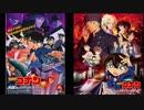 名探偵コナンメインテーマ同時再生  天国へのカウントダウン×緋色の弾丸 Detective Conan Main Theme Mushup(Movie5.24)