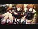 【ミリシタMV】Super Duper -Ver.02-