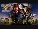 【信長の野望 大志 PK】豊臣の逆襲 3話