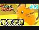 【実況】NEW ポケモンスナップでたわむれる Part13