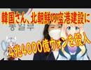 【韓国の反応】北の空港建設に韓国が4兆4000億ウォンを投入【世界の〇〇にゅーす】