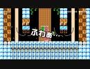 【ガルナ/オワタP】改造マリオをつくろう!2【stage:100】