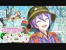 【プロセカ】イベント『お悩み聞かせて!わくわくピクニック』 4話「友達想い」