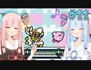 【夢の泉の物語】初めてカービィをする琴葉姉妹【A.I.VOICE実況】#11