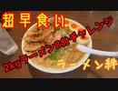 滋賀県ラーメン絆で2kgラーメン早食いしてきた