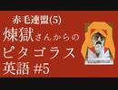 【英語翻訳】赤毛連盟#5