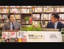 奥山真司の「アメ通LIVE!」 (20210511)