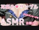 【耳舐めサンプル♡ASMR】RP癒しのオイルマッサージ屋のお姉さん【りずな】