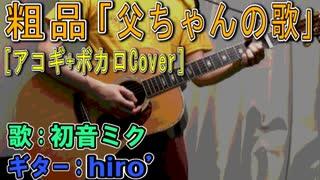 【初音ミク】父ちゃんの歌 / 粗品【コード表記のアコギ+ボカロCover】