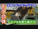 【ゆっくり解説】七夕の日にドッキング! 日本の宇宙開発の歴史その34