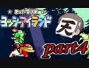 ヨッシーアイランド Part4