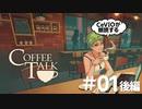 【CeVIO朗読】コーヒー飲みながらお喋りしない? #01後編【コーヒートーク】