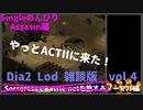 Diablo2LoD-Single-【雑談枠ノーマルvol.4】【引き続きSingleで遊ぼう。ACT2に来た!】