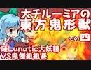 【ゆっくり実況】大チルーミアの『東方鬼形獣』その四 ~頭Lunatic大妖精VS鬼傑組組長