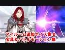 Fate/Grand Order トリスタン 追加マイルームボイス&バトルボイス集&リニューアル版バトルモーション集(5/12追加分)