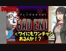 女の子とのワンチャンを期待してたら酷い目に逢いました…。【BAD END #3】【ホラーゲーム】