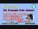 「Preview The MizusawaMika Channel フェイスブック社、トランプ氏のアカウント凍結を続行!←民主主義にあるまじき言論弾圧です!!」AJER2021.5.13(3)