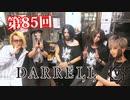 DARRELL【V援隊】TV放送 第85回
