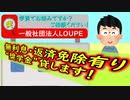 """一般社団法人LOUPE ~""""奨学金""""貸します~"""