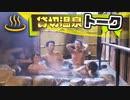 美人の湯に浸かりながら貸切温泉トーク!!!!