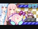 【夢の泉の物語】初めてカービィをする琴葉姉妹【A.I.VOICE実況】#12