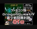 【FC】ドラクエ4最少戦闘勝利数010