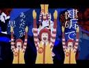 【Adold・Acdonald】うーバーガー(うっせぇわ×ドナルド)