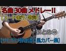 【名曲メドレー③】コード進行と歌詞表記のサビだけ弾き語り風 covered by hiro'【歌ってみた&演奏してみた動画】