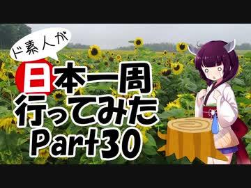 ド素人が日本一周行ってみた Part30【札幌→苫前】