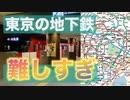 【迷宮】東京の地下鉄がなぜ難しいのか考えた