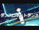 【MMDウルバト】ナヴィちゃんのダンスロボットダンス